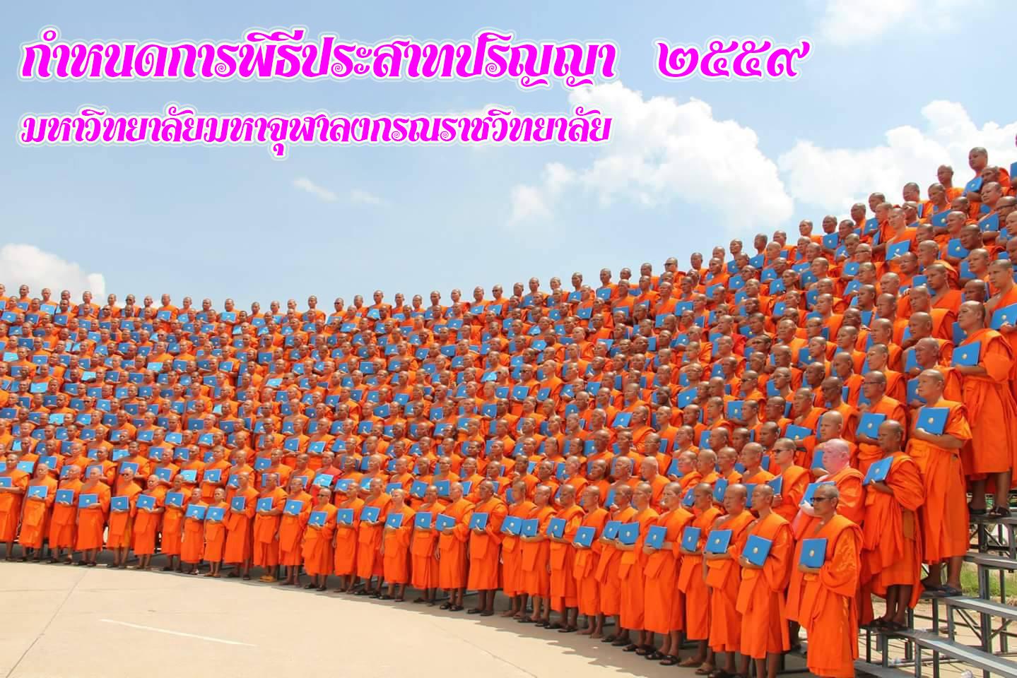 Photo of กำหนดการพิธีประสาทปริญญา ประจำปี 2559