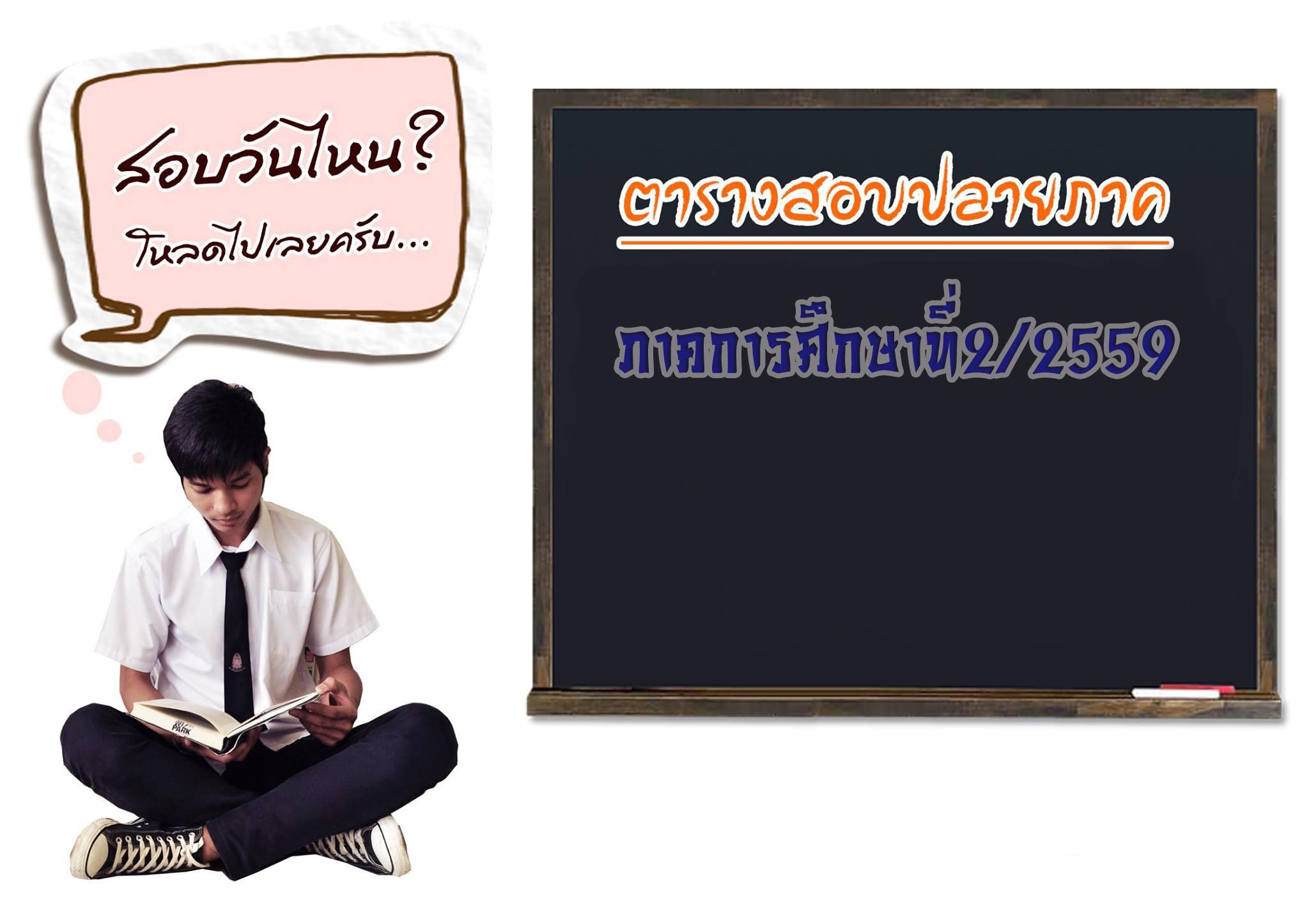Photo of ตารางสอบวัดผลการศึกษา ภาคการศึกษาที่ 2/2559