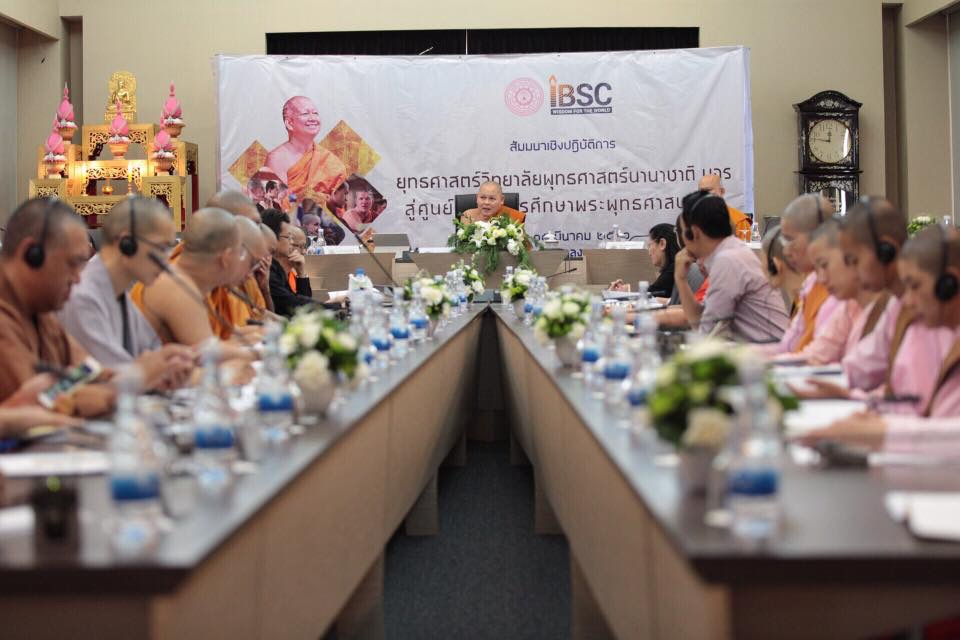 Photo of MCU gave a speech in the Seminar of 5year strategic plan for IBSC to set up the college to be the Center of Buddhism.