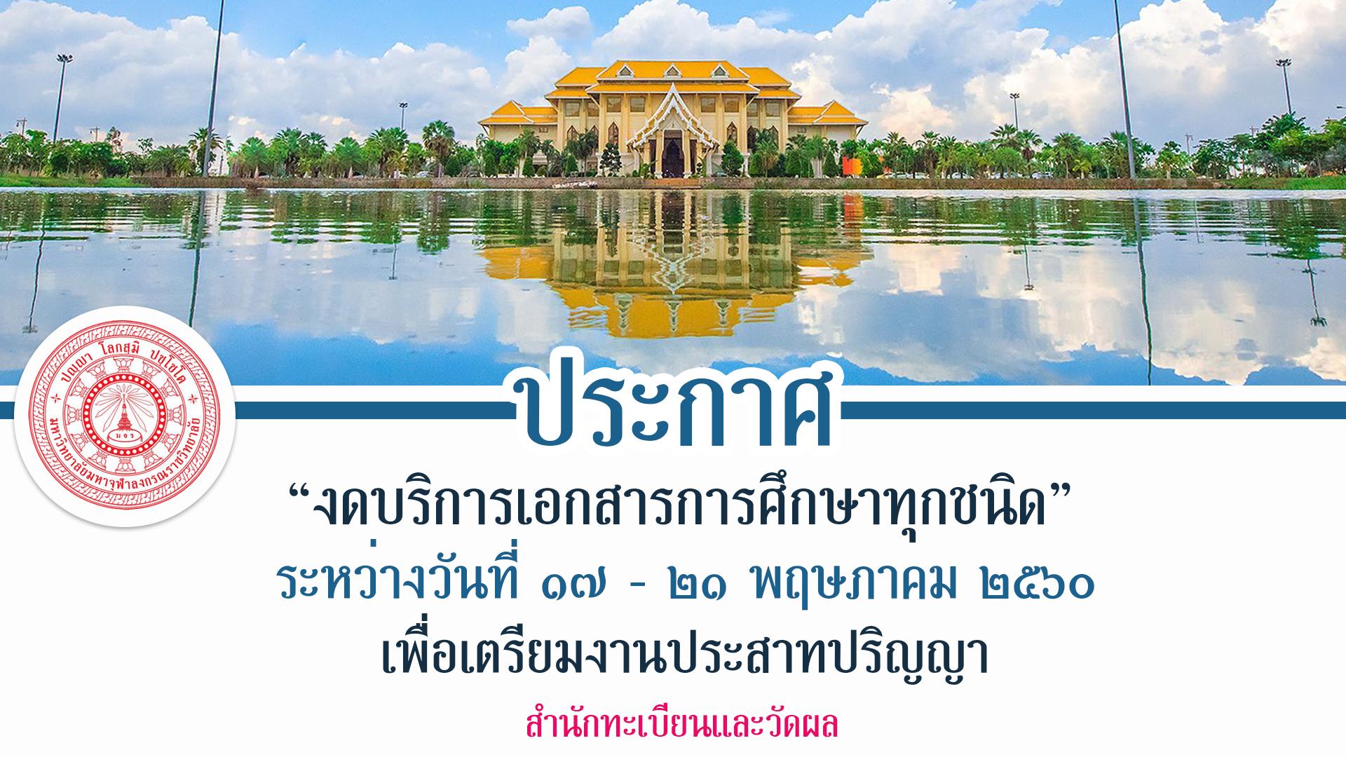 Photo of ประกาศ : สำนักทะเบียนจะให้งดบริการเอกสารการศึกษาทุกชนิด ระหว่างวันที่ 17-21 พฤษภาคม 2560