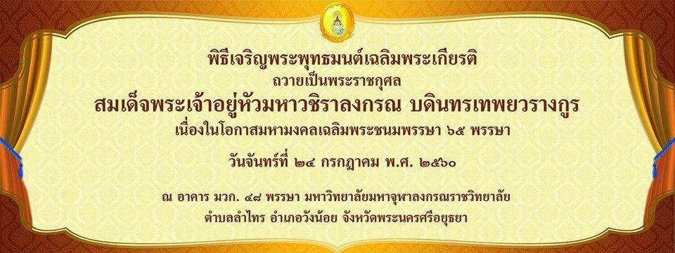 Photo of พิธีเจริญพระพุทธมนต์เฉลิมพระเกียรติ ถวายเป็นพระราชกุศล สมเด็จพระเจ้าอยู่หัวมหาวชิราลงกรณ บดินทรเทพยวรางกูร