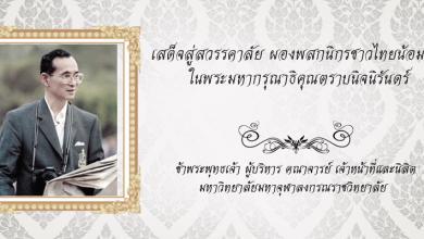 Photo of เสด็จสู่สวรรคาลัย ผองพสกนิกรชาวไทยน้อมรำลึก