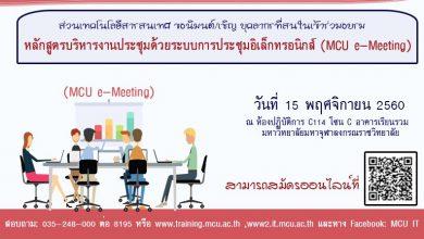 Photo of อบรม หลักสูตรบริหารงานประชุมด้วยระบบประชุมอิเล็กทรอนิกส์ (MCU e-Meeting)