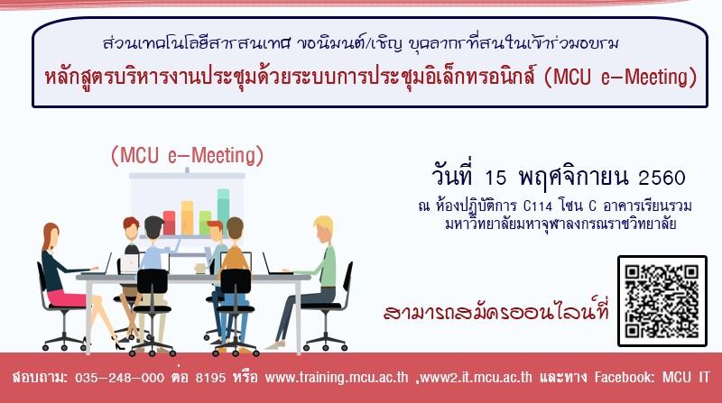 อบรม หลักสูตรบริหารงานประชุมด้วยระบบประชุมอิเล็กทรอนิกส์ (MCU e-Meeting)