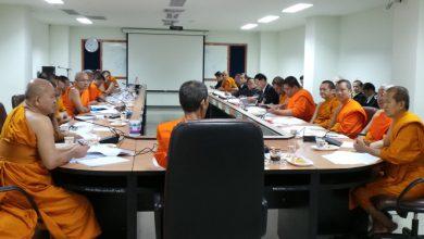 Photo of มจร ส่วนกลาง  ประชุมผู้บริหารวิชาการ ครั้งที่ 5/2560