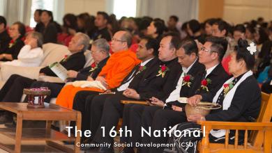 """Photo of โครงการ CSD สัมพันธ์ ครั้งที่ 17 """"คุณธรรมจริยธรรมกับการพัฒนาที่ยั่งยืน"""" วันที่ 28-31 มกราคม 2561"""