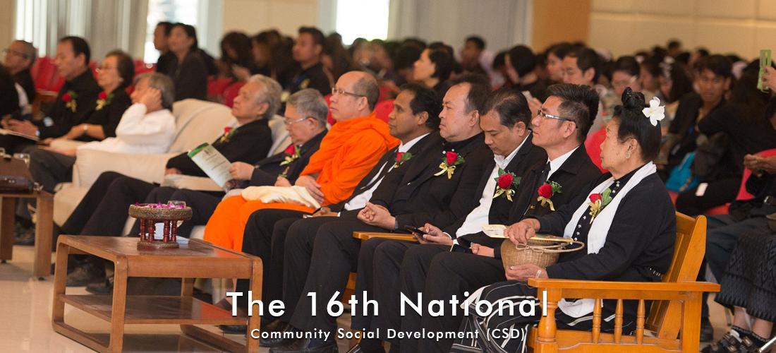 """โครงการ CSD สัมพันธ์ ครั้งที่ 17 """"คุณธรรมจริยธรรมกับการพัฒนาที่ยั่งยืน"""" วันที่ 28-31 มกราคม 2561"""