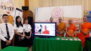 Photo of มจร เปิดโลกกว้างทางการศึกษาและอาชีพ