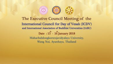 Photo of การประชุมคณะกรรมการ International Council for Day of Vesak (ICDV) และกรรมการ International Association of Buddhist Universities (IABU)