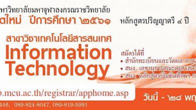 """Photo of มจร เปิดหลักสูตรใหม่ """"สาขาวิชาเทคโนโลยีสารสนเทศ"""""""