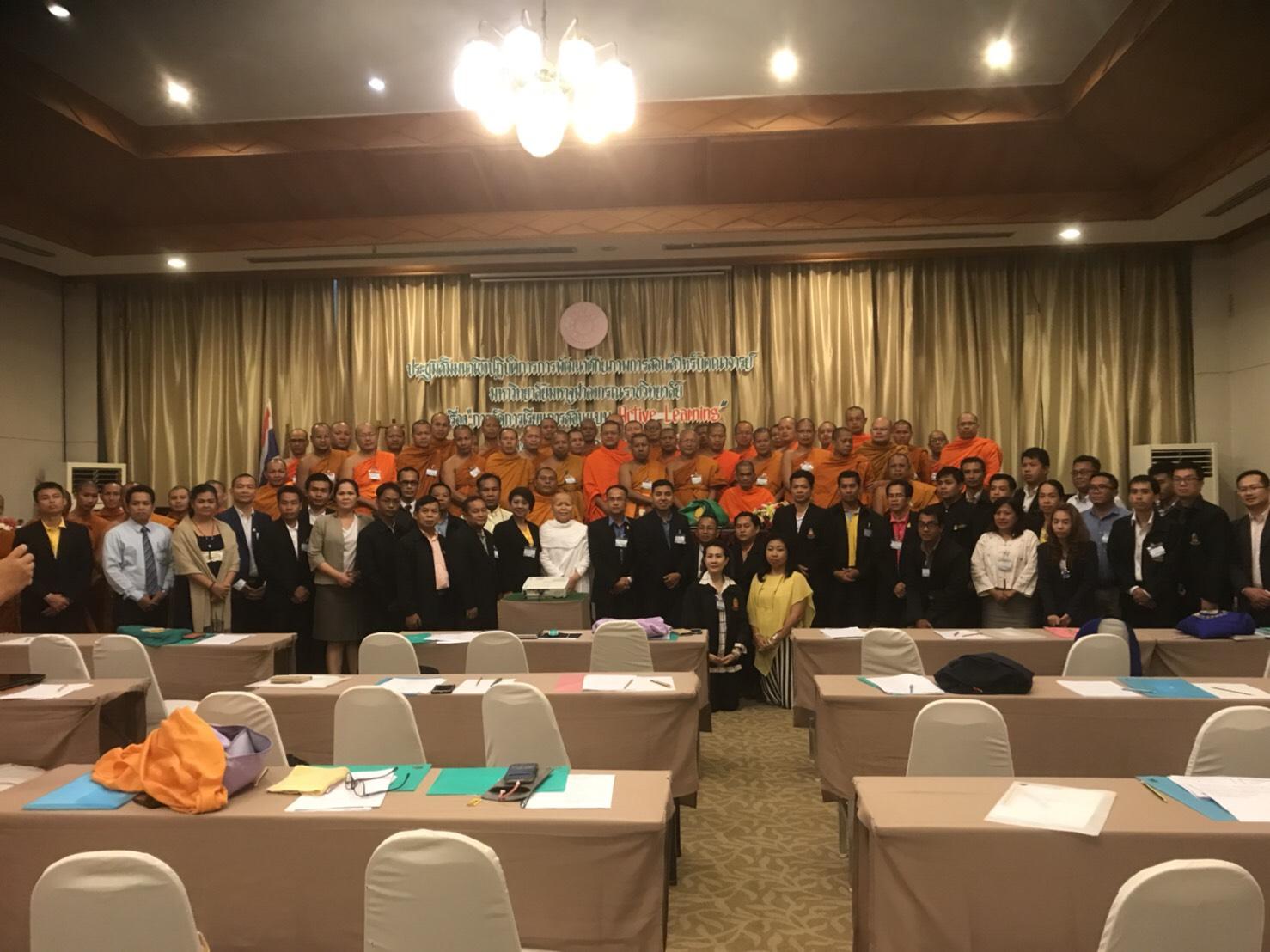 มหาจุฬาฯ ประชุมสัมมนาเชิงปฏิบัติการการพัฒนาศักยภาพการสอนสำหรับคณาจารย์