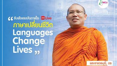 "Photo of แรงบันดาลใจ ""ภาษาเปลี่ยนชีวิต  Languages Change Lives""  โดยพระราชวรมุนี, ดร. รักษาการผู้อำนวยการสถาบันภาษา มจร, รองอธิการบดีฝ่ายกิจการนิสิต"