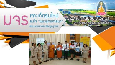 "Photo of มจร เจาะเด็กรุ่นใหม่ เข้าศึกษา ""พระพุทธศาสนา""  ระดับปริญญาตรี หลักสูตรไทย-นานาชาติ"