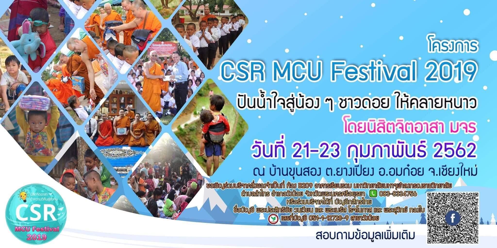 """""""CSR MCU Festival 2019"""" ปันน้ำใจให้น้องๆ ชาวดอยให้คลายหนาว โดยนิสิตจิตอาสาทำดีคืนสังคม"""