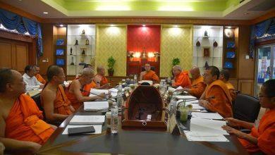 Photo of ประชุมคณะกรรมการปฏิบัติธรรม ของนิสิตมหาจุฬาฯ ประจำปี 2562