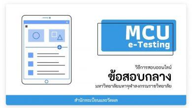 Photo of มจร กำหนดวันสอบข้อสอบกลาง ผ่านระบบออนไลน์ พร้อมกันทั่วประเทศ