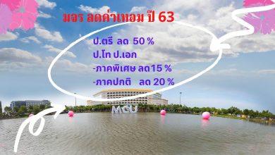 Photo of มหาจุฬาฯ ลดค่าเทอม 50% 1 ปีการศึกษา (2563)